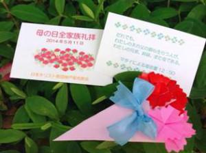 母の日カードと折り紙カーネーション