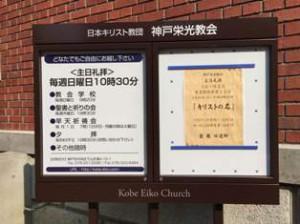 新しい教会案内看板