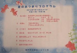 ☆夏の集まり:プログラム☆