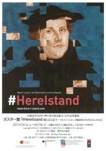 宗教改革500年ポスター展「#HereIstand」チラシ表面