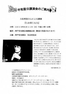 平和聖日講演会2019_page-0001